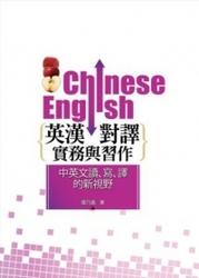 英漢對譯實務與習作─中英文讀、寫、譯的新視野, 2/e-cover