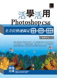 活學活用 Photoshop CS6 ─全方位快速搞定影像合成 X 圖層編修 X 濾鏡特效應用-cover
