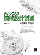 AutoCAD 機械設計製圖─ 3D 技法養成術-cover