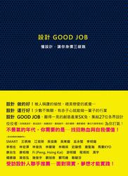 設計 GOOD JOB-cover