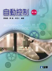 自動控制, 6/e-cover