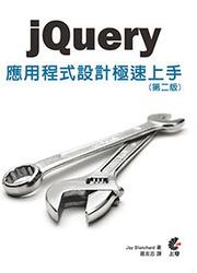 jQuery 應用程式設計極速上手, 2/e(Applied jQuery: Develop and Design)-cover