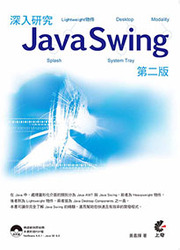 深入研究 Java Swing, 2/e-cover