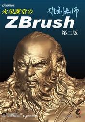 火星課堂的 ZBrush 雕刻大師, 2/e-cover