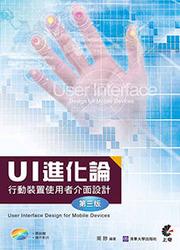 UI 進化論─行動裝置使用者介面設計, 3/e-cover