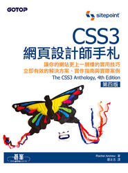 CSS3 網頁設計師手札, 4/e (The CSS3 Anthology: Take Your Sites to New Heights, 4/e)-cover