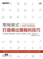 簡報模式-打造傑出簡報的技巧 (Presentation Patterns: Techniques for Crafting Better Presentations)-cover