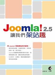 讓我們架站趣-Joomla! 2.5-cover