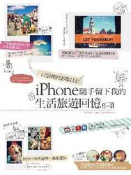 口袋裡的影像日記─ iPhone 隨手留下我的生活旅遊回憶-cover