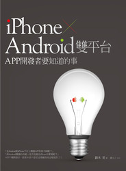 iPhone + Android 雙平台 APP 開發者要知道的事-cover