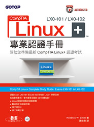 CompTIA Linux+ LX0-101 / LX0-102 專業認證手冊(CompTIA Linux+ Study Guide: Exams LX0-101 and LX0-102)