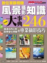 風景攝影知識大事典 246-cover