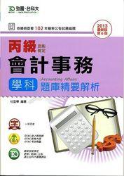 丙級會計事務學科題庫精要解析 (2013 最新版)-cover