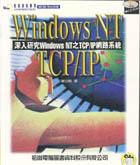 深入研究 Windows NT 之 TCP/IP 網路系統-cover