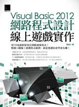 Visual Basic 2012 網路程式設計線上遊戲實作-cover