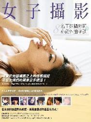 女子攝影:8 名正妹攝影師的心動外拍秘訣-cover