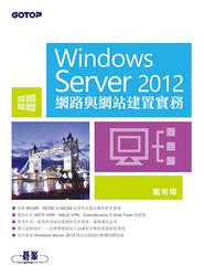 Windows Server 2012 網路與網站建置實務-cover