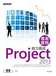 Project 2013 專案實務能力養成-cover
