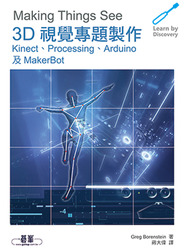 3D 視覺專題製作:Kinect、Processing、Arduino 及 MakerBot (Making Things See: 3D vision with Kinect, Processing, Arduino, and MakerBot)-cover