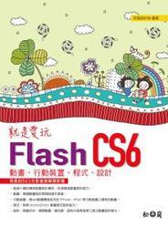 就是愛玩Flash CS6:動畫、行動裝置、程式、設計<附長約503分影音教學檔>-cover