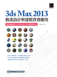 3ds Max 2013 動畫設計與建模實務應用─掌握關鍵技法完美強化你的動畫 DNA-cover
