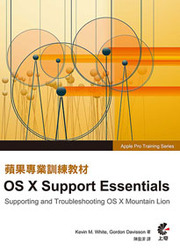 蘋果專業訓練教材-OS X Support Essentials (Apple Pro Training Series: OS X Support Essentials)-cover
