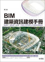 BIM 建築資訊建模手冊, 2/e-寫給業主、專案經理、設計師、工程師以及承包商的 BIM 建築資訊建模指南(BIM Handbook, 2/e)-cover