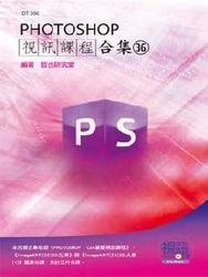 Photoshop 視訊課程合集 (36)-cover