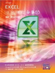 Excel 視訊課程合集 (17)-cover