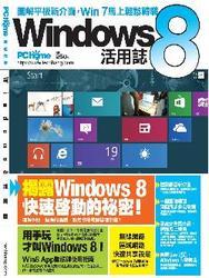 Windows 8 活用誌