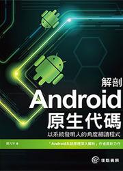 解剖 Android 原生代碼-以系統發明人的角度細讀程式-cover