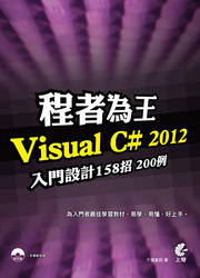 程者為王-Visual C# 2012 入門設計 158 招 200 例-cover