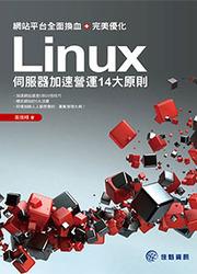 網站平台全面換血 + 完美優化-Linux 伺服器加速營運 14 大原則-cover