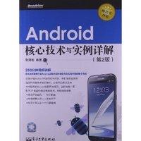 Android 核心技術與實例詳解(第2版)-cover