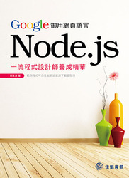 Google 御用網頁語言 Node.js:一流程式設計師養成精華-cover