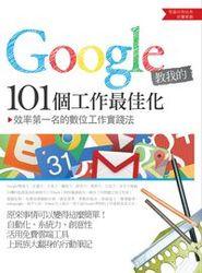 Google 教我的 101 個工作最佳化:效率第一名的數位工作實踐法-cover