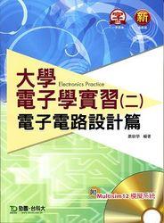 大學電子學實習(二)─電子電路設計篇-cover
