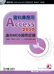 資料庫應用 Access 2010 邁向 MOS 國際認證-cover