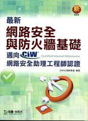 最新網路安全與防火牆基礎─邁向 CIW 網路安全助理工程師認證-cover