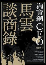 淘寶網 CEO 馬雲談商錄-cover
