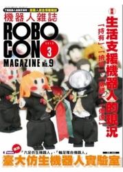 機器人雜誌 ROBOCON Magazine 2013/3 月號(No.9)-cover