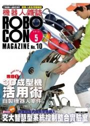 機器人雜誌 ROBOCON Magazine 2013/5 月號(No.10)-cover
