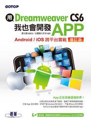 用 Dreamweaver CS6 我也會開發 APP (增訂版)-cover