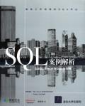 SQL 案例解析─以 SQL Server 與 Oracle 為例-cover