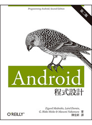 Android 程式設計, 2/e (Programming Android: Java Programming for the New Generation of Mobile Devices, 2/e)-cover
