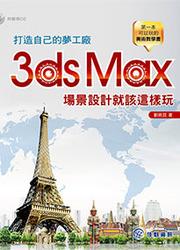 打造自己的夢工廠─ 3ds Max 場景設計就該這樣玩(就是要玩 3D 遊戲美術-3ds Max 場景篇)-cover