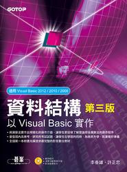 資料結構-以 Visual Basic 實作, 3/e-cover