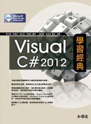 Visual C# 2012 學習經典 (附 Windows Phone 8 App 教音教學)-cover