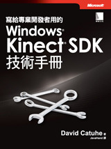 寫給專業開發者用的 Windows Kinect SDK 技術手冊 (Programming with the Kinect for Windows Software Development Kit)-cover
