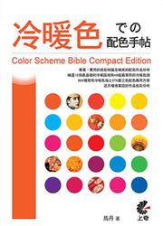 冷暖色での配色手帖-cover